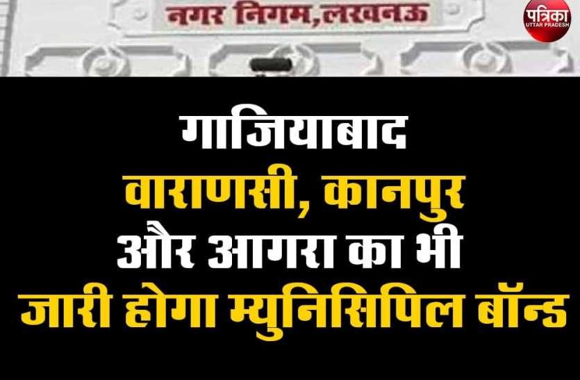 अब गाजियाबाद, वाराणसी, कानपुर और आगरा का भी जारी होगा म्युनिसिपल बॉन्ड