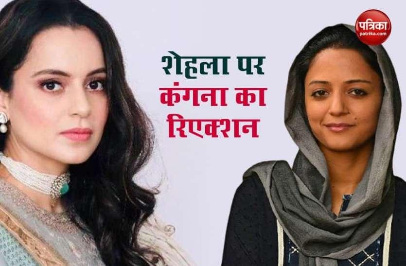 Shehla Rashid पर पिता ने टेरर फंडिंग का लगाया आरोप, कंगना रनौत ट्वीट कर बोलीं- मैं पैदाइशी मूर्ख हूं