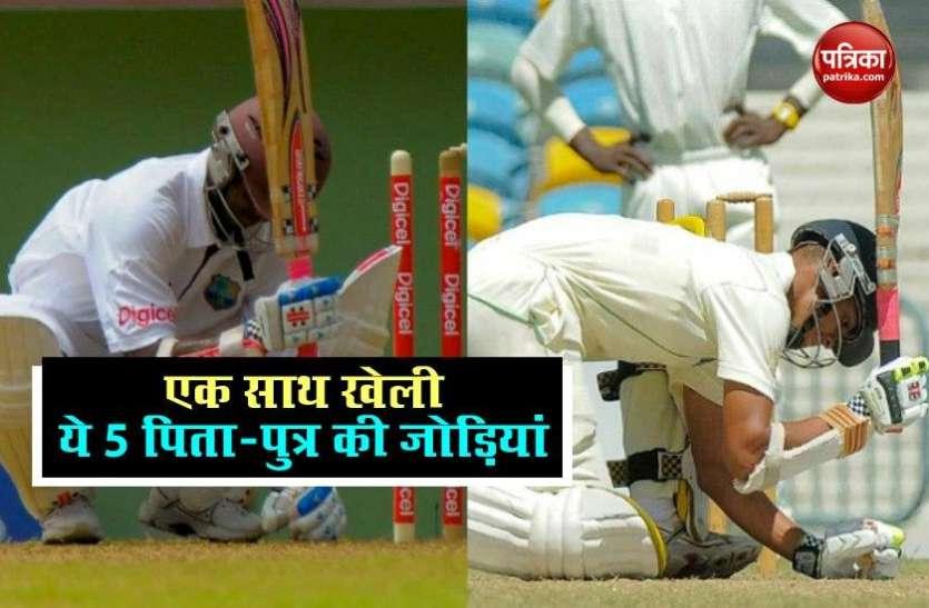 ऐसे 5 मौके जब एक साथ खेले पिता-पुत्र, एक मैच में पुत्र पर भारी पड़े पिता, एक भारतीय जोड़ी भी शामिल