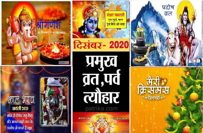 धर्म कर्म : जानें दिसंबर 2020 के पर्व व त्यौहार