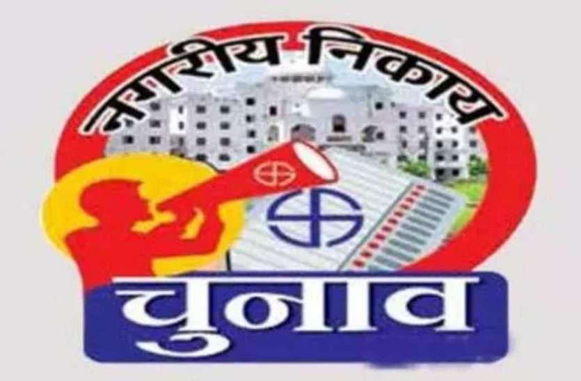 नगर निगम चुनाव, मैदान में उतरे प्रमुख राजनैतिक दलों के कार्यकर्ता