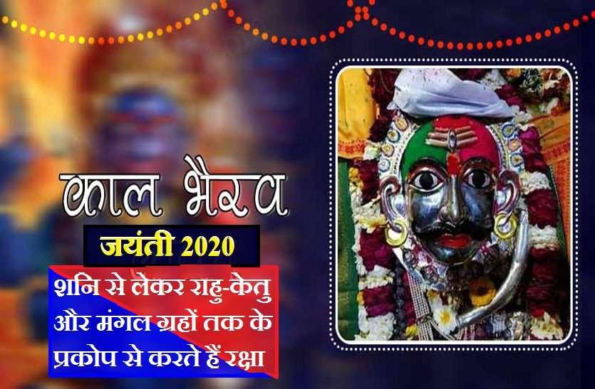 https://www.patrika.com/religion-news/kaal-bhairav-jayanti-07-december-2020-6542681/