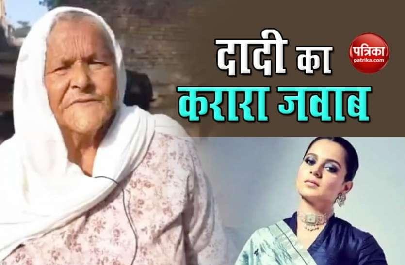 Kangana Ranaut को दादी ने दिया मुंहतोड़ जवाब, बोलीं- 13 एकड़ जमीन की मालकिन हूं...