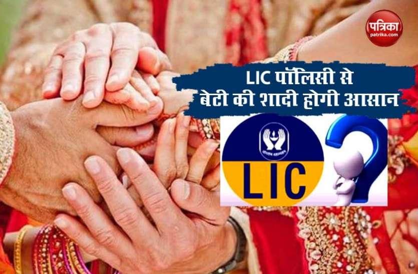 LIC Scheme: अब बेटी की शादी में नहीं सताएगी रुपयों की चिंता, रोजाना 121 रुपए की बचत से पाएं 27 लाख