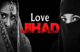 शादी से दो दिन पूर्व हुआ युवती का अपहरण, पुलिस ने दर्ज किया लव जेहाद का मुकदमा