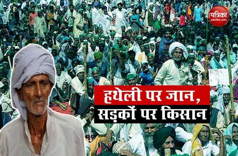 Farmer Protest: 7 दिन में 4 किसानों की मौत के बाद कम नहीं हुआ हौसला, ऐसे कर रहे सरकार के साथ सेहत से भी संघर्ष