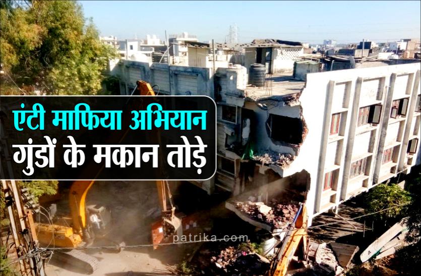 इंदौर के गुंडों पर बड़ी कार्रवाई, खजराना और पंढरीनाथ क्षेत्र के गुंडों के मकान ध्वस्त