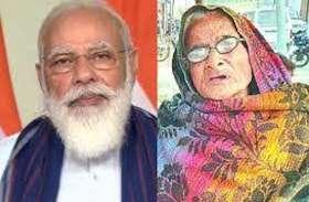 सरकारी कार्यशैली से प्रभावित बिट्टन देवी ने पीएम मोदी के नाम की अपनी जमीन, फैसले के पीछे बताई भावुक वजह