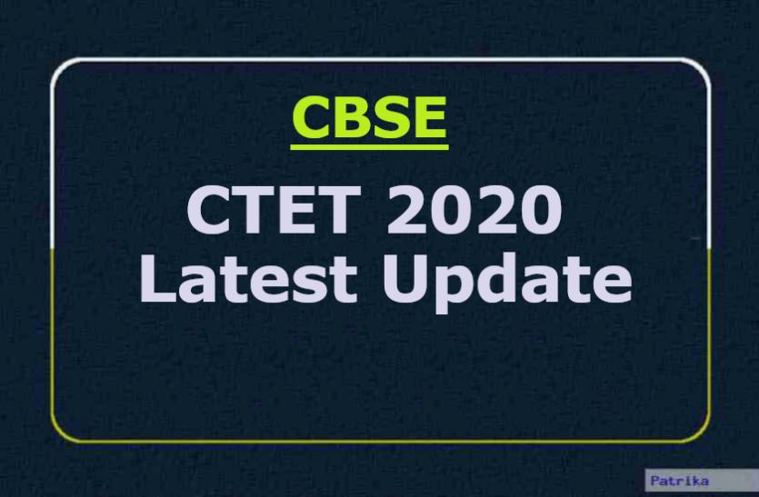 CTET 2020 Latest Update: सीबीएसई ने 31 जनवरी को आयोजित होने वाली परीक्षा को लेकर जारी किया अपडेट, यहां पढ़ें