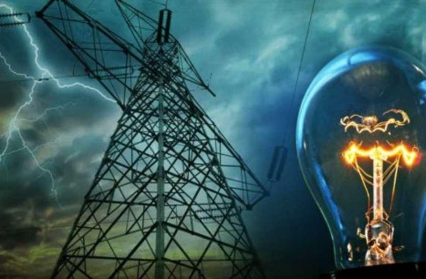 अब नहीं चलेगी बिजली कंपनियों की मनमानी, सरकार ने ग्राहकों को दिए कई अधिकार