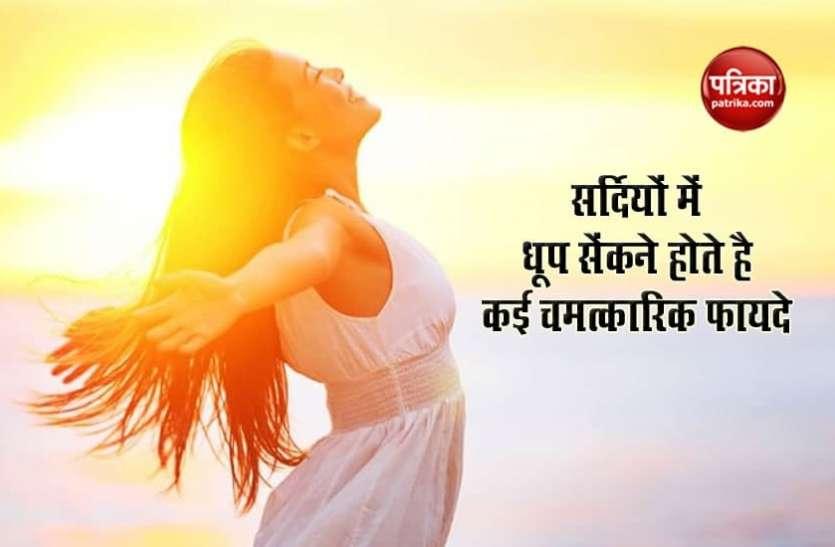 सर्दियों में धूप सेंकने होते है कई चमत्कारिक फायदे, कैंसर के खतरे होते है कम