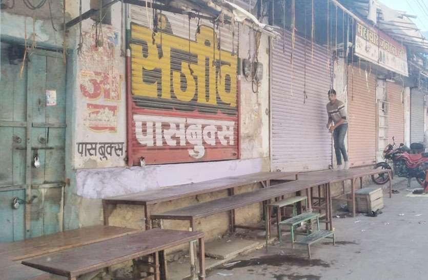 युवतियों की अश्लील फोटो वायरल करने पर हंगामा, व्यापारियों ने बंद किए बाजार