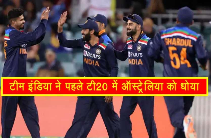 कैनबरा टी-20 : युजवेंद्र चहल , नटराजन और जडेजा ने दिलाई भारत को जीत, ऑस्ट्रेलिया को 11 रनों से रौंदा