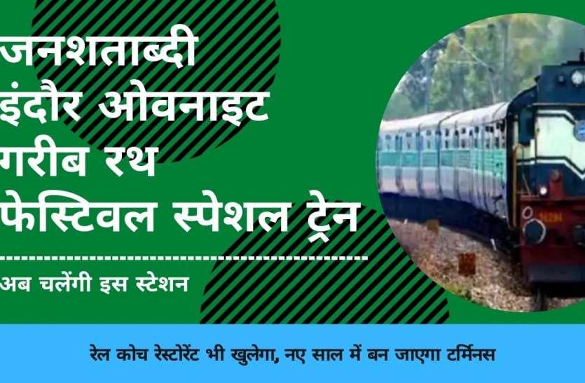 जनशताब्दी, इंदौर ओवनाइट, गरीब रथ समेत फेस्टिवल स्पेशल ट्रेनें अब चलेंगी इस स्टेशन