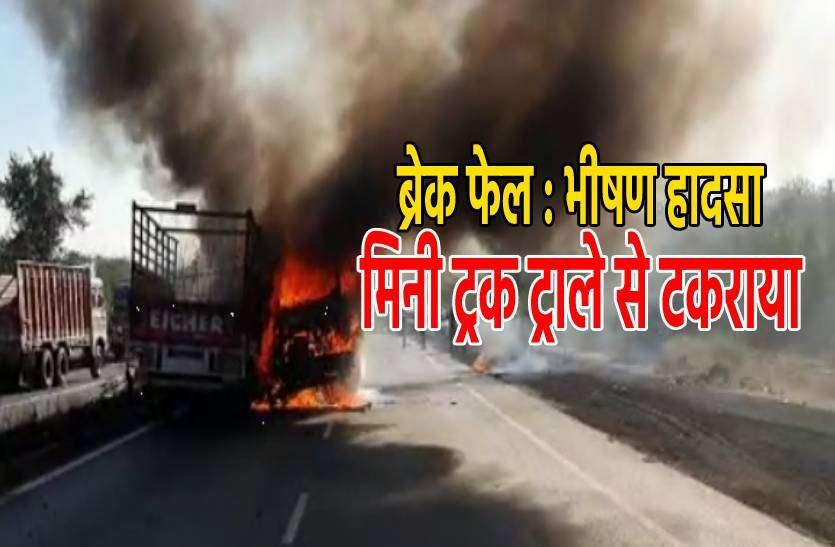ब्रेक फेल : मिनी ट्रक डिवाडर कूदकर ट्राले से भिड़ा, दोनों गाड़ियों में लगी आग, देखें वीडियो