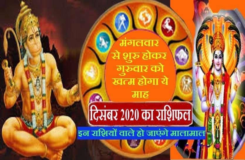 https://www.patrika.com/religion-and-spirituality/december-2020-full-month-horoscope-and-ank-jyotish-6551873/