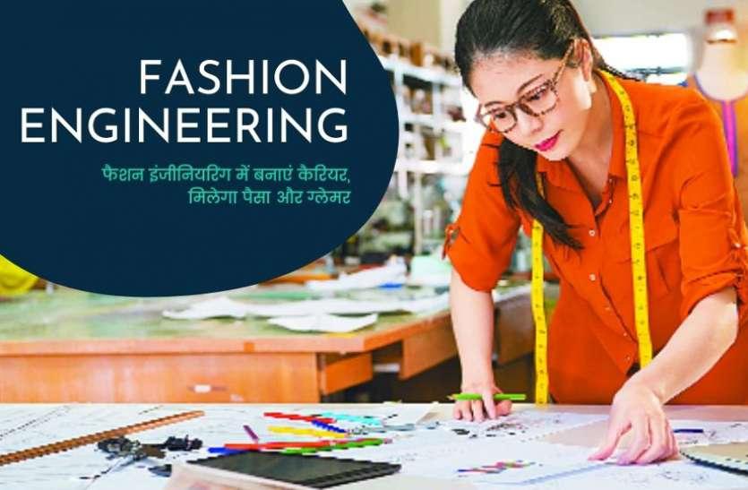 glamorous career: फैशन इंजीनियरिंग में बनाएं कैरियर, मिलेगा पैसा और ग्लेमर