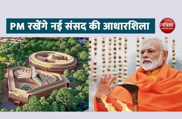 10 दिसंबर को रखी जाएगी नई संसद की आधारशिला, PM मोदी करेंगे भूमि पूजन