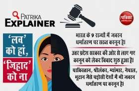 Explainer: भारत में 'लव जिहाद' पर सियासी फसाद, धर्मांतरण पर कई देशों में है सख्त कानून