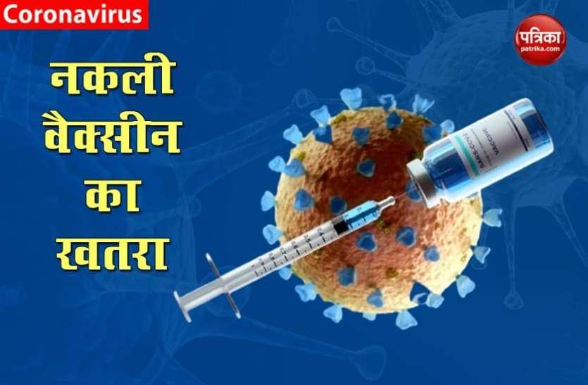 Corona Vaccine को लेकर इंटरपोल का अलर्ट, बड़े स्तर पर हो सकती है मिलावट