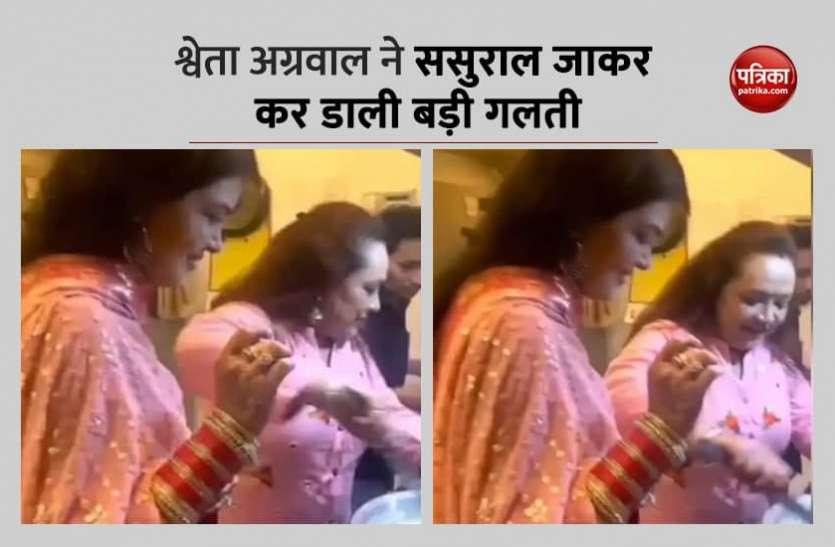 Aditya Narayan की पत्नी श्वेता ने खीर बनाते समय कर डाली बड़ी गलती,सासू मां ने कही ये बात