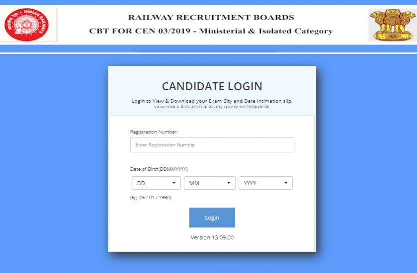 RRB MI Admit Card 2020: एग्जाम सिटी और तिथि के लिए लिंक हुआ एक्टिव, ऐसे करें चेक