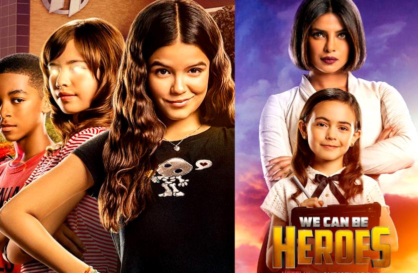 Priyanka Chopra की हॉलीवुड फिल्म 'वी केन बी हीरोज' में होंगे करामाती बच्चे