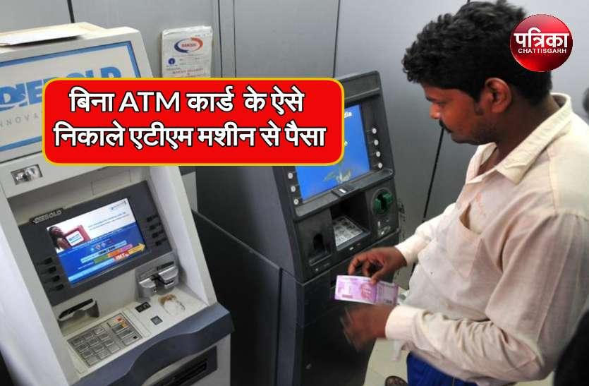 Utility: बिना ATM कार्ड के भी मशीन से निकाल सकते हैं पैसा, जानें तरीका