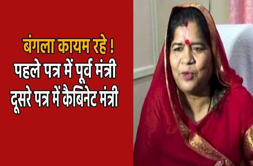 इमरती देवी को बंगला खाली करने का नोटिस देने वाले अधिकारी का ट्रांसफर, आदेश भी पलट गया