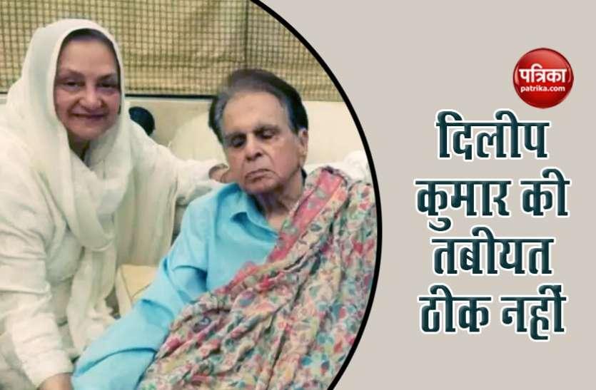 Dilip Kumar की इम्यूनिटी हुई कमजोर, पत्नी सायरा बानो ने सेहत के लिए दुआ करने की अपील की