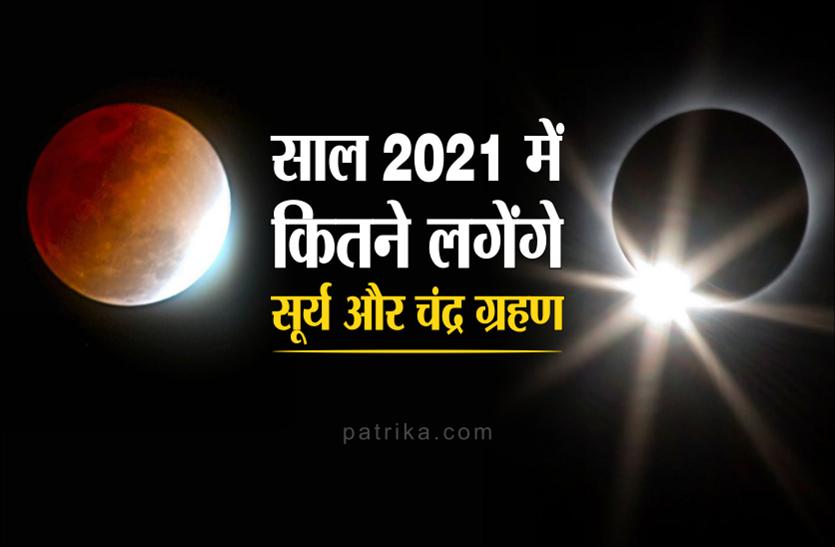 Grahan 2021: साल 2021 में कितने लगेंगे सूर्य और चंद्र ग्रहण, जानें समय और तारीख