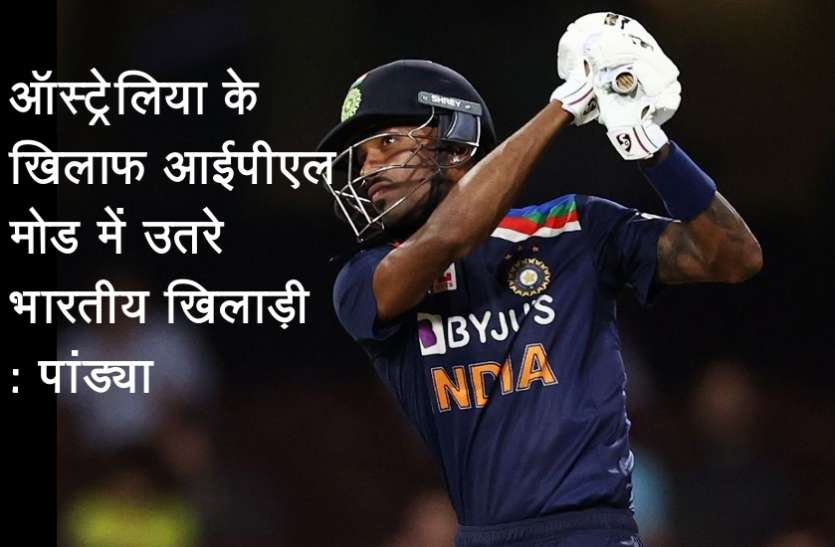 भारतीय खिलाड़ी आईपीएल से मिले आत्मविश्वास के साथ सीरीज में उतरे थे : पांड्या