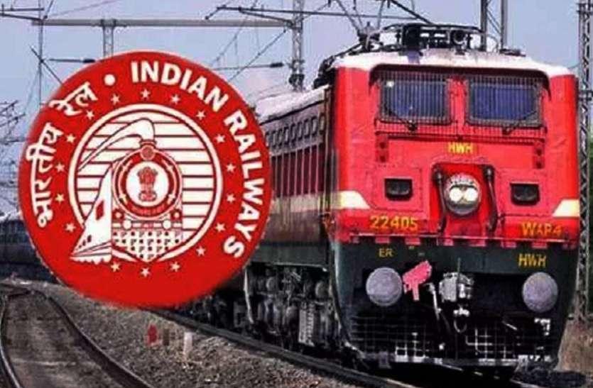 रेलवे ने कई ट्रेनों के आने-जाने के समय में किया परिवर्तन