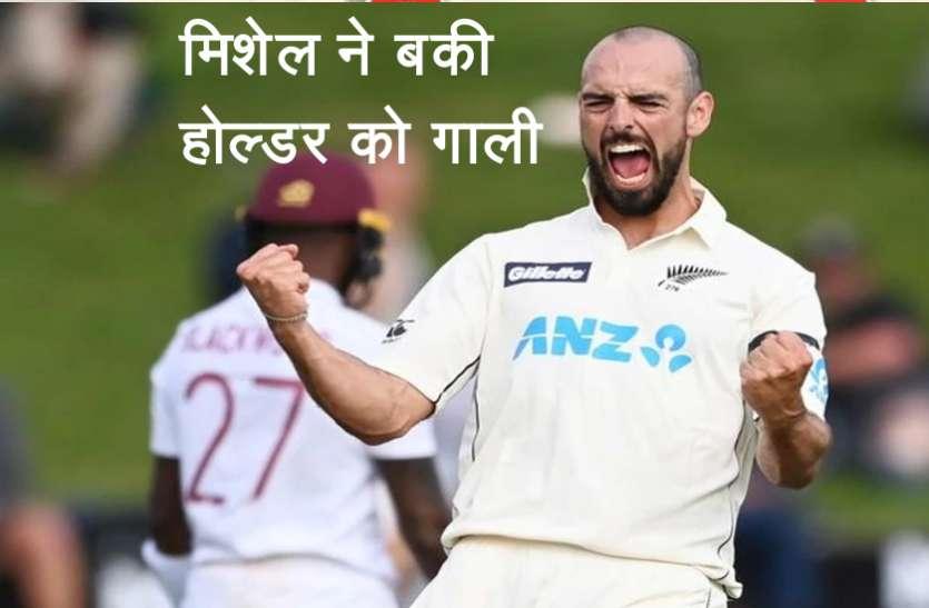 न्यूजीलैंड के आलराउंडर मिशेल ने विंडीज के कप्तान होल्डर को दी गालियां, फिर हुआ ऐसा हंगामा