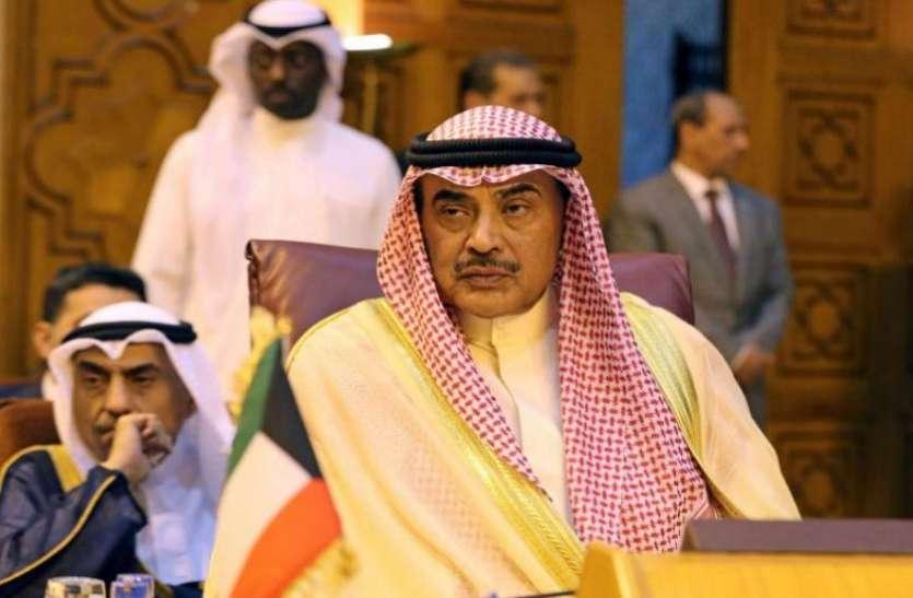 Kuwait में बड़ा सियासी उलटफेर, दो तिहाई सांसदों की हार के बाद PM अल सबाह दिया इस्तीफा