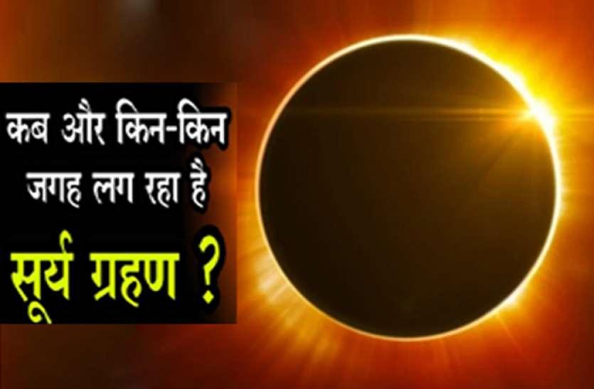 Surya Grahan 2020 Time And Date - Surya Grahan 2020: 14 दिसंबर को लगेगा साल  का अंतिम सूर्य ग्रहण, जानिये समय और क्या करने से बचें   Patrika News