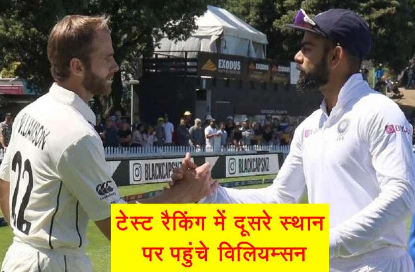 आईसीसी टेस्ट रैंकिंग में विराट कोहली के साथ दूसरे स्थान पर पहुंचे विलियमसन