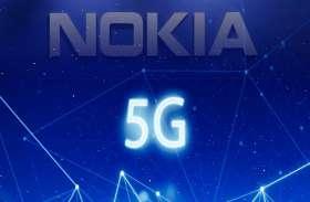 Nokia ने भारत में शुरू किया 5जी उपकरणों का उत्पादन, चेन्नई स्थित फैक्ट्री में बन रहे लेटेस्ट 5जी गियर