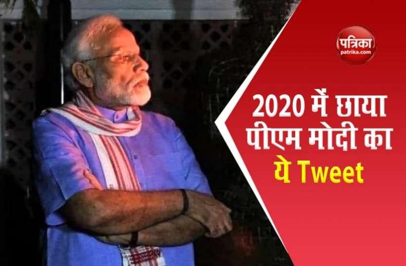 PM Modi के इस ट्वीट ने बनाया राजनीति में रिकॉर्ड, जानिए कौनसा रहा इस वर्ष का Golden Tweet