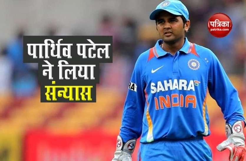 Parthiv Patel ने क्रिकेट के सभी फॉर्मेट से लिया संन्यास, भावुक पोस्ट के साथ 18 साल के सफर को दिया विराम