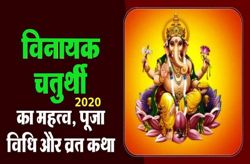 Vinayak Chaturthi December 2020: कब है विनायक चतुर्थी? जानिए महत्व और पूजा विधि