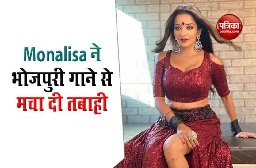 Monalisa ने भोजपुरी गाने से मचा दी तबाही, दिखा बोल्ड अंदाज