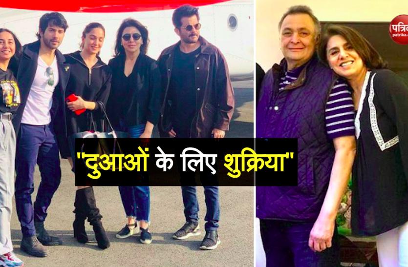 Neetu Kapoor की रिपोर्ट आखिर आई नेगेटिव, रिद्धिमा ने दी गुड न्यूज