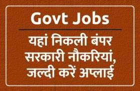 Latest Govt Jobs: दसवीं से स्नातक उत्तीर्ण युवाओं के लिए निकली बंपर भर्तियां, यहां देखें