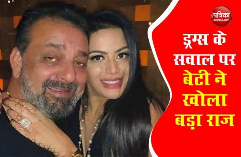 Sanjay Dutt की ड्रग्स की लत पर बेटी त्रिशाला ने खोला बड़ा राज, कहा- मुझे पिता पर गर्व है