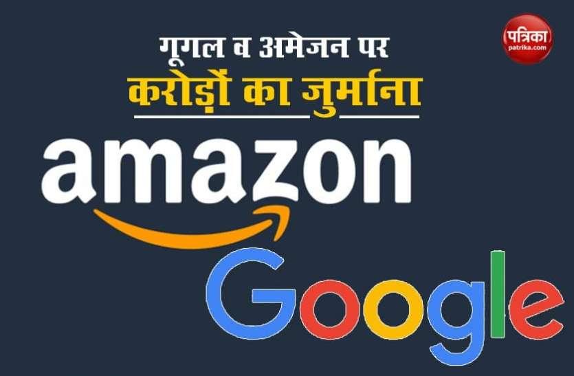 Google व Amazon पर लगा करोड़ों का जुर्माना, यहां जानें क्या है मामला