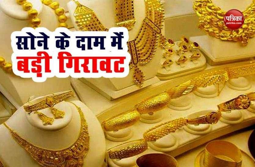Gold Price अब तक की सबसे बड़ी गिरावट के साथ 9120 रुपये सस्ता हुआ साेना