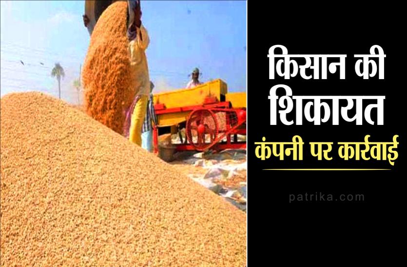 किसान की शिकायत पर नए कृषि कानून के तहत 24 घंटे में कंपनी पर कार्रवाई,सीएम ने दी बधाई