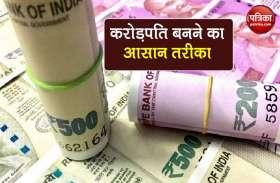 Schemes: करोड़पति बनने के लिए करें महज 5000 रुपए का निवेश, जानें इंवेस्ट का तरीका