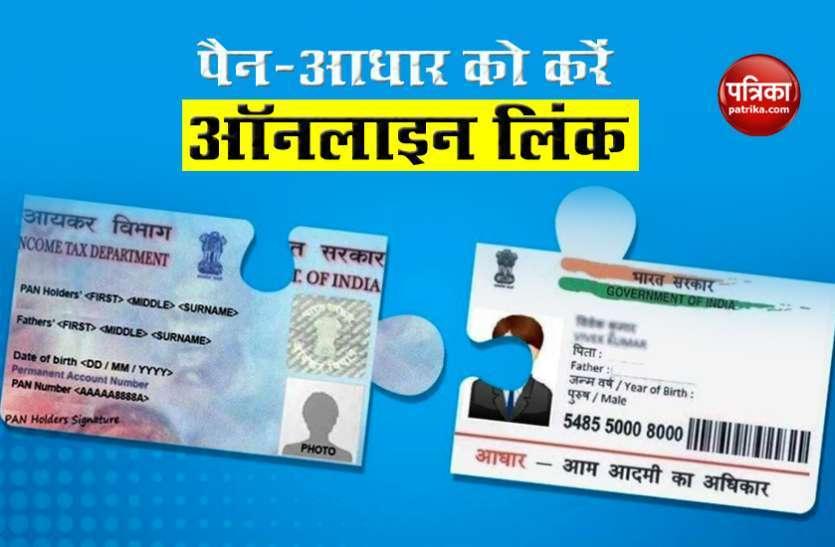 PAN से नहीं जुड़ा है Aadhaar तो जल्द निपटा लें ये काम, नहीं तो भरना पड़ेगा एक हजार का जुर्माना